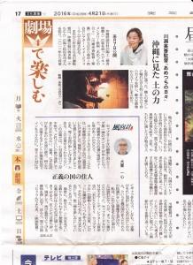 Tokyo_newspaper_20160421s